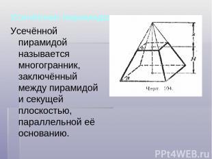 Усечённая пирамида Усечённой пирамидой называется многогранник, заключённый межд