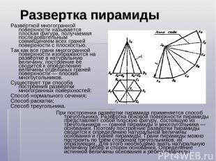 Развертка пирамиды Развёрткой многогранной поверхности называется плоская фигура