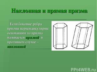 Наклонная и прямая призма Если боковые ребра призмы перпендикулярны основаниям т