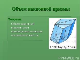 Объем наклонной призмы Теорема Объем наклонной призмы равен произведению площади