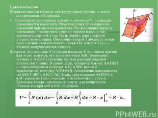 Доказательство Докажем сначала теорему для треугольной призмы, а затем — для про