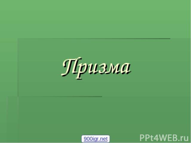 Призма 900igr.net