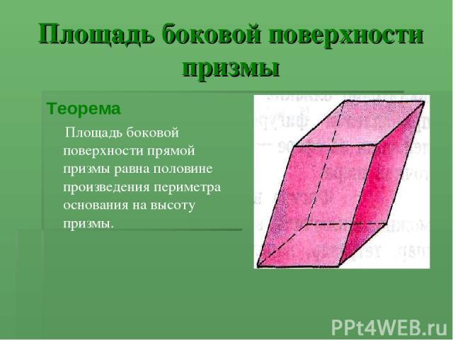 Площадь боковой поверхности призмы Теорема Площадь боковой поверхности прямой призмы равна половине произведения периметра основания на высоту призмы.