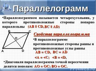 Параллелограммом называется четырехугольник, у которого противоположные стороны