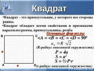 Квадрат - это прямоугольник, у которого все стороны равны. а а Квадрат Квадрат о