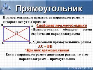 Прямоугольником называется параллелограмм, у которого все углы прямые Прямоуголь