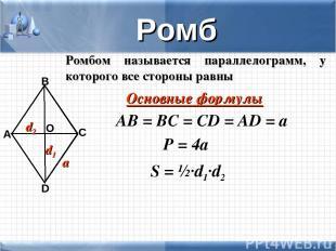 А В С D О Ромб Ромбом называется параллелограмм, у которого все стороны равны Ос