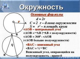 Окружность Основные формулы d = 2r C = 2πr – длина окружности S = πr2 – площадь