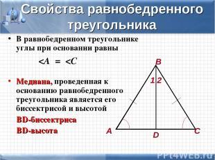 Свойства равнобедренного треугольника В равнобедренном треугольнике углы при осн