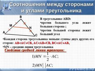 С В А Соотношения между сторонами и углами треугольника В треугольнике АВD: прот