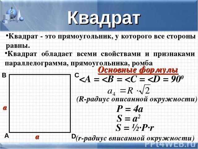 Квадрат - это прямоугольник, у которого все стороны равны. а а Квадрат Квадрат обладает всеми свойствами и признаками параллелограмма, прямоугольника, ромба Основные формулы