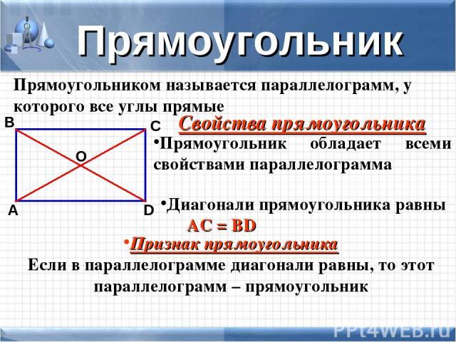 Прямоугольником называется параллелограмм, у которого все углы прямые Прямоугольник А O D С В Диагонали прямоугольника равны AC = BD Признак прямоугольника Если в параллелограмме диагонали равны, то этот параллелограмм – прямоугольник Свойства прямо…
