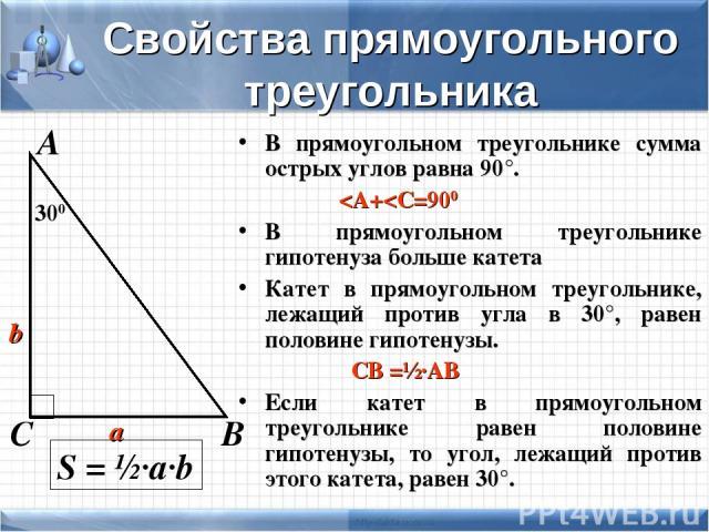 Свойства прямоугольного треугольника В прямоугольном треугольнике сумма острых углов равна 90°.