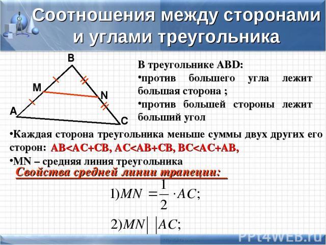 С В А Соотношения между сторонами и углами треугольника В треугольнике АВD: против большего угла лежит большая сторона ; против большей стороны лежит больший угол АВ