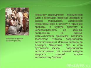 Пифагору принадлежит бессмертная идея о всеобщей гармонии, лежащей в основе миро
