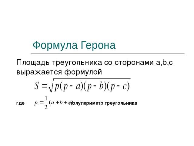 Формула Герона Площадь треугольника со сторонами a,b,c выражается формулой где полупериметр треугольника