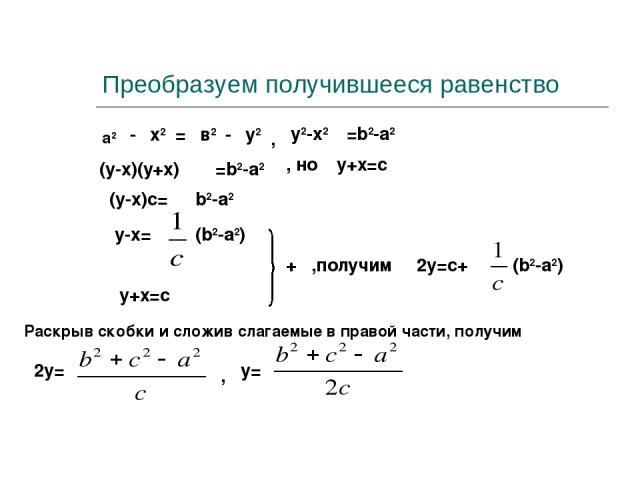 Преобразуем получившееся равенство а2 = х2 - в2 - у2 у2-х2 =b2-a2 (у-х)(у+х) =b2-a2 y+x=c ,получим b2-a2 (у-х)с= у-х= (b2-a2) + , , но y+x=c 2y=c+ (b2-a2) Раскрыв скобки и сложив слагаемые в правой части, получим 2y= , y=