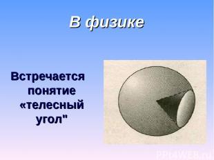 """В физике Встречается понятие «телесный угол"""""""