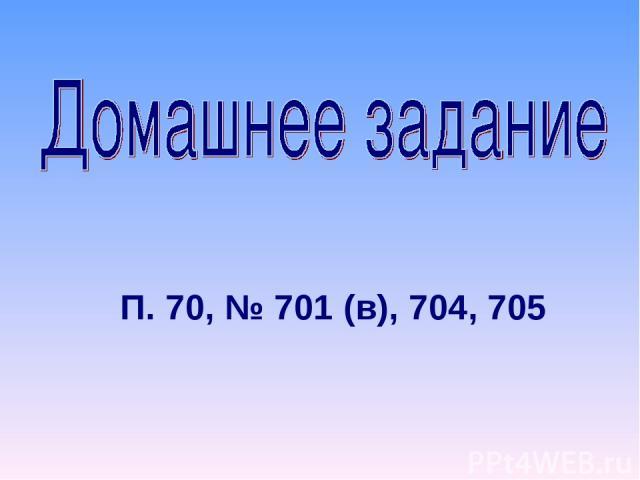 П. 70, № 701 (в), 704, 705