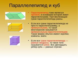 Параллелепипед и куб Параллелепипед тоже является призмой, в основании которой л