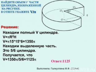 Решение: . V/ Ответ:1125 Выполнила: Галиуллина М.Ф. (11Акл)
