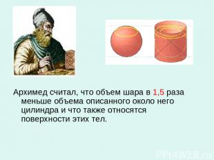 Архимед считал, что объем шара в 1,5 раза меньше объема описанного около него ци