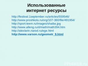 Использованные интернет ресурсы http://festival.1september.ru/articles/559546/ h