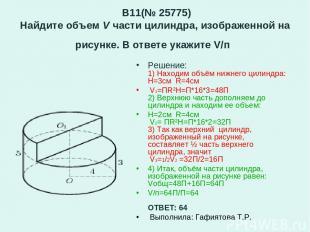B11(№ 25775) Найдите объем V части цилиндра, изображенной на рисунке. В ответе у