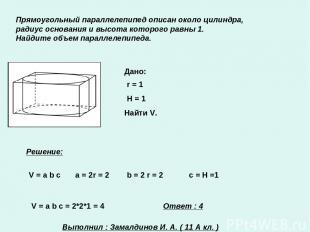 Прямоугольный параллелепипед описан около цилиндра, радиус основания и высота ко