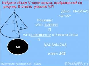 Найдите объем V части конуса, изображенной на рисунке. В ответе укажите V/П Дано