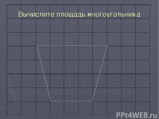 Вычислите площадь многоугольника