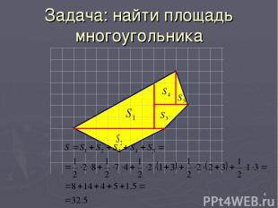 Задача: найти площадь многоугольника *
