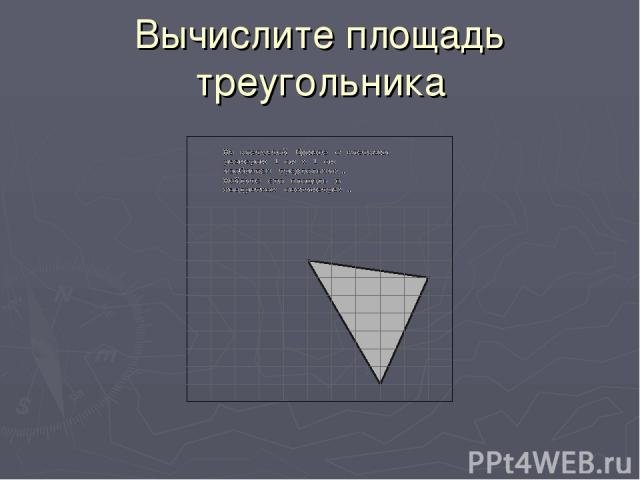 Вычислите площадь треугольника