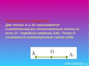 Определение симметрии:  Две точки А и А1 называются симметричными относительно