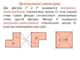 Центральная симметрия Две фигуры F и F' называются центрально-симметричными отно