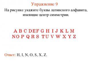 Упражнение 9 На рисунке укажите буквы латинского алфавита, имеющие центр симметр