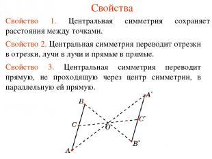 Свойства Свойство 1. Центральная симметрия сохраняет расстояния между точками. С
