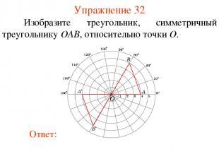Упражнение 32 Изобразите треугольник, симметричный треугольнику OAB, относительн