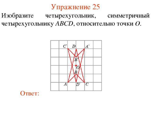 Упражнение 25 Изобразите четырехугольник, симметричный четырехугольнику ABCD, относительно точки O.