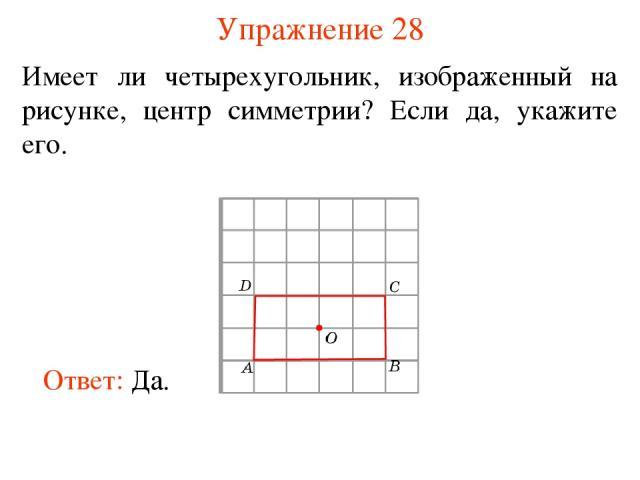 Упражнение 28 Имеет ли четырехугольник, изображенный на рисунке, центр симметрии? Если да, укажите его.