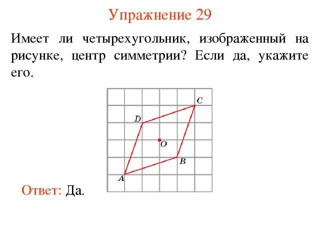 Упражнение 29 Имеет ли четырехугольник, изображенный на рисунке, центр симметрии? Если да, укажите его.