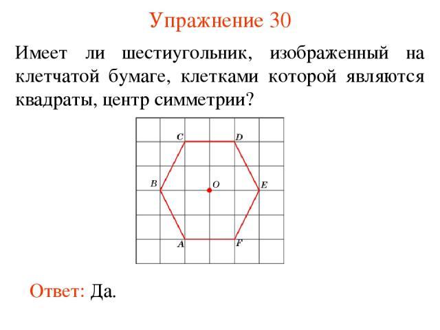 Упражнение 30 Имеет ли шестиугольник, изображенный на клетчатой бумаге, клетками которой являются квадраты, центр симметрии?