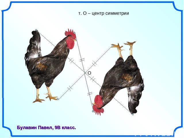 О Булавин Павел, 9В класс. т. О – центр симметрии