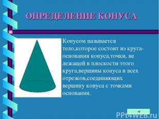 ОПРЕДЕЛЕНИЕ КОНУСА Конусом называется тело,которое состоит из круга-основания ко