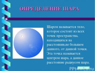 ОПРЕДЕЛЕНИЕ ШАРА Шаром называется тело, которое состоит из всех точек пространст