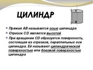Прямая АВ называется осью цилиндра Отрезок СD является высотой При вращении CD о
