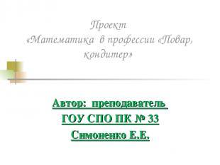 Проект «Математика в профессии «Повар, кондитер» Автор: преподаватель ГОУ СПО ПК