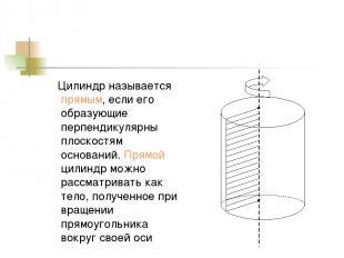 Цилиндр называется прямым, если его образующие перпендикулярны плоскостям основа