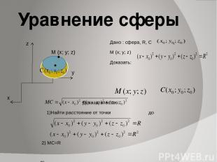 Уравнение сферы Дано : сфера, R, С , М (x; y; z) Доказать: Доказательство: 1)Най