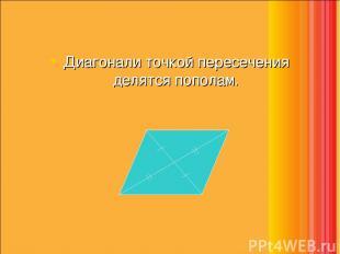 Диагонали точкой пересечения делятся пополам.